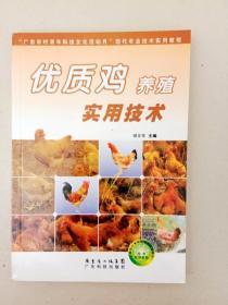 DDI229062 优质鸡养殖实用技术(一版一印)