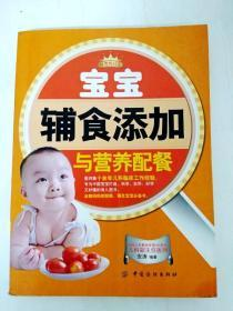 DDI229888 宝宝辅食添加与营养配餐(一版一印)