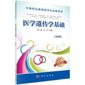 医学遗传学基础(第四版) 正版 赵斌,王宇 9787030483645