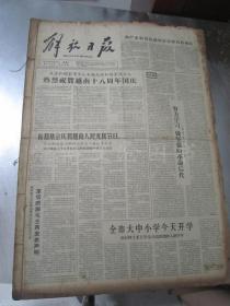老报纸:解放日报1963年9月合订本(1-30日缺第1.11.20.25期)【编号48】
