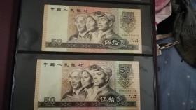 90年50元纸币2张,10元大团结1张,5元一张
