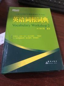 英语词根词典