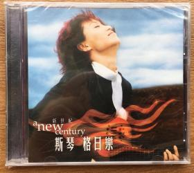 斯琴格日乐 新世纪 香港大国文化唱片有限公司出版发行 港版 全新未拆封