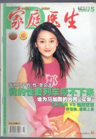 《家庭医生》杂志2004年5月下半月刊 总第294期【封面人物:周迅。品如图】