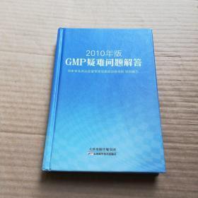 2010版GMP疑难问题解答