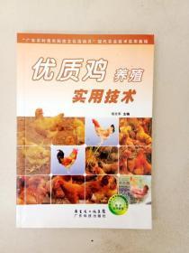 DDI239164 优质鸡养殖实用技术(一版一印)