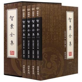 智囊全集 文白对照原文注释解析全四册 冯梦龙著 历史小说国学藏