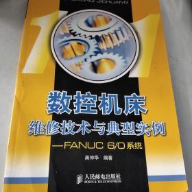 数控机床维修技术与典型实例:FANUC 6/0系统