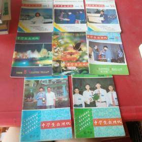 中学生数理化(初中版)1988年1、4、5-6、8、9、10、11、12期共8本合售