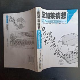 庞加莱猜想:数学圈丛书