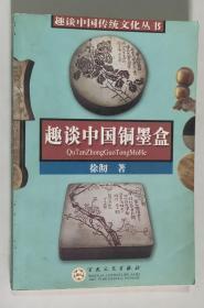 趣谈中国铜墨盒 大32开 平装版 徐彻 著 百花文艺出版社 2004年一版一印 私藏 9.5品