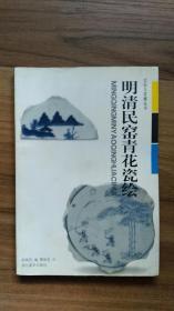 明清民窑青花瓷绘