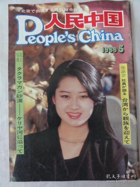 人民中国(日文原版 图片多)1989年5期  封面许晴、史树青、画家何韵兰、乐图南书法等内容