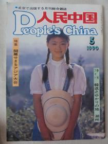 人民中国(日文原版 图片多)1990年5期  亚运会开幕大会、孔德懋、毛泽东、潮州等内容
