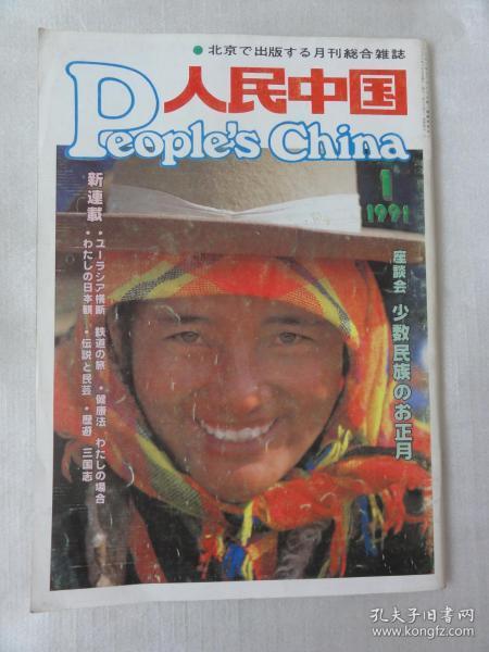 人民中国(日文原版  图片多)1991年1期  少数民族、连云港、毛泽东、山西古迹、西藏八廓街等内容