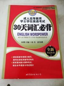 DDI245189 成人高等教育学士学位英语考试点睛丛书--成人高等教育学士学位英语考试30天词汇必背(一版一印)