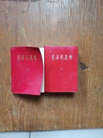 毛泽东选集(一卷本)两本合售