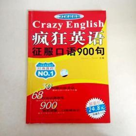 DDI247173 疯狂英语征服口语900句(内有字迹)