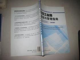 生态工业园规划与管理指南
