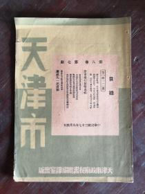天津市周刊 第八卷第七期 民国37年 包邮挂刷