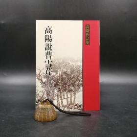 台湾联经版 高阳《高阳说曹雪芹》