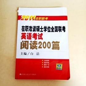 DDI251000 2011在职联考在职攻读硕士学位全国联考英语考试阅读200篇