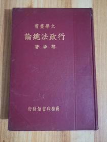 行政法总论,民国24年初版