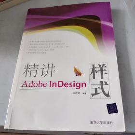精讲Adobe InDesign样式