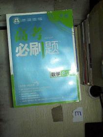 高考必刷题 理 数学合订本 67高考总复习