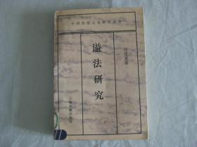 谥法研究    汪受宽 著   上海古籍出版社1995年一版一印   仅印3000册