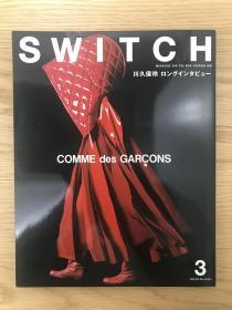 switch 2015年3月 vol.33 no.3 comme des garcons 川久保玲 コムデギャルソン 未来への意思を繋ぐもの 日文日语杂志 mook