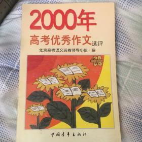 2000年高考优秀作文选评