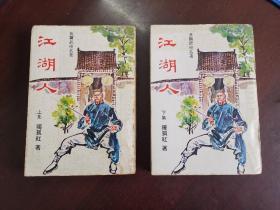 老武侠小说 独孤红 江湖人 全二册