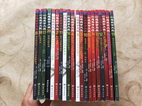幻想数学大战全套 全20册