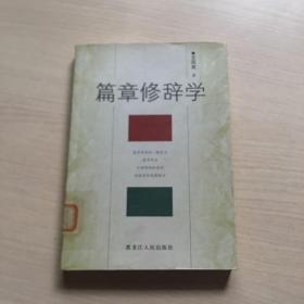 篇章修辞学(内页干净)