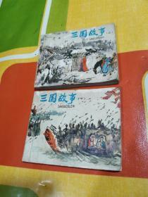 连环画 ;三国故事(上下)