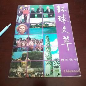 环球文萃1993-1994年精华本