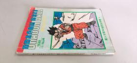 七龙珠:魔人布欧和他的伙伴卷5《救世主出场》 品相请见书影