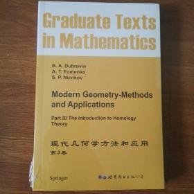现代几何方法和应用(第3卷)