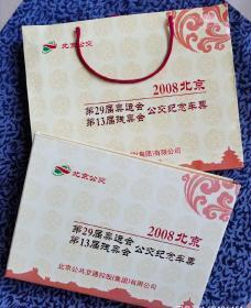 迎奥运会北京公交纪念车票