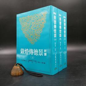 台湾三民版   顾宏义注译《新译景德传灯录》(上中下册,锁线胶订)