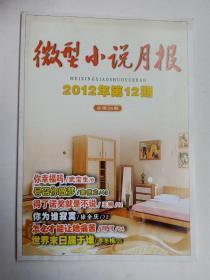 微型小说月报 2012年第12期