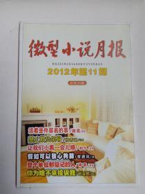 微型小说月报 2012年第11期