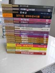 文汇原创丛书  19册合售