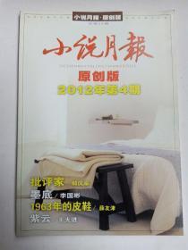 小说月报 2012年第4期原创版