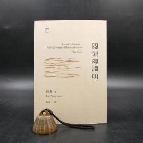 台湾联经版  田菱《阅读陶渊明》(锁线胶订)