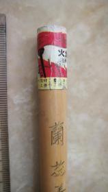 上海工艺 老火炬 兰蕊羊毫。老毛笔。出口品质,日本回流。品相如图!上海市工艺品分公司出品。