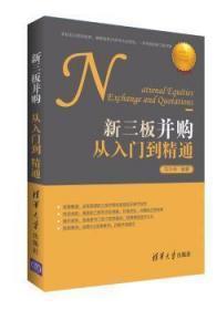 全新正版图书 新三板并购从入门到精通 方少华 清华大学出版社 9787302441243 大海名录网