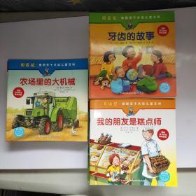 阅读鼠·德国亲子共读儿童百科(第一辑17本、第二辑16本、第三辑20本)53本合售