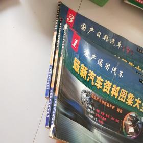 最新汽车资料图集大全(1-3册)三本合售